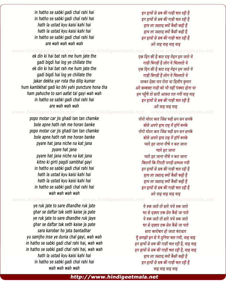 lyrics of song In Haatho Se Sabki Gaadi