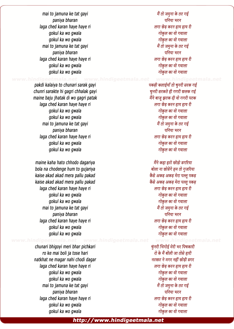 lyrics of song Mai To Jamuna Ke Tat Gayi Paniya Bharan