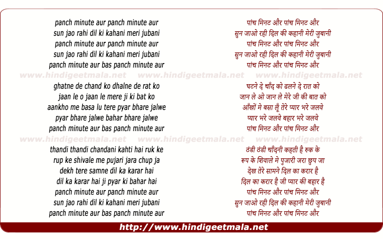 lyrics of song Panch Minute Aur