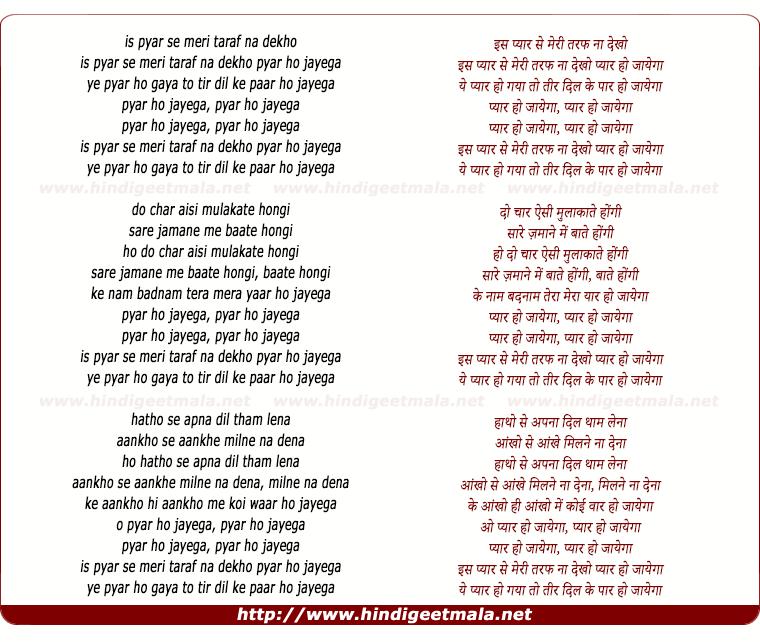 lyrics of song Is Pyar Se Meri Taraf (Male)