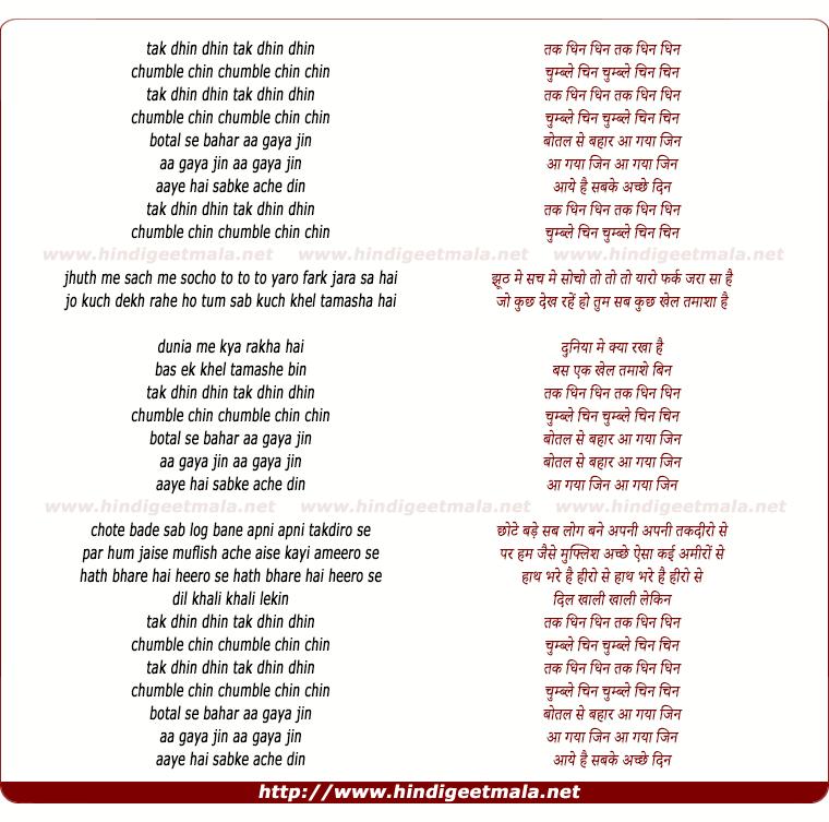 lyrics of song Chumble Chin Chumble Chin