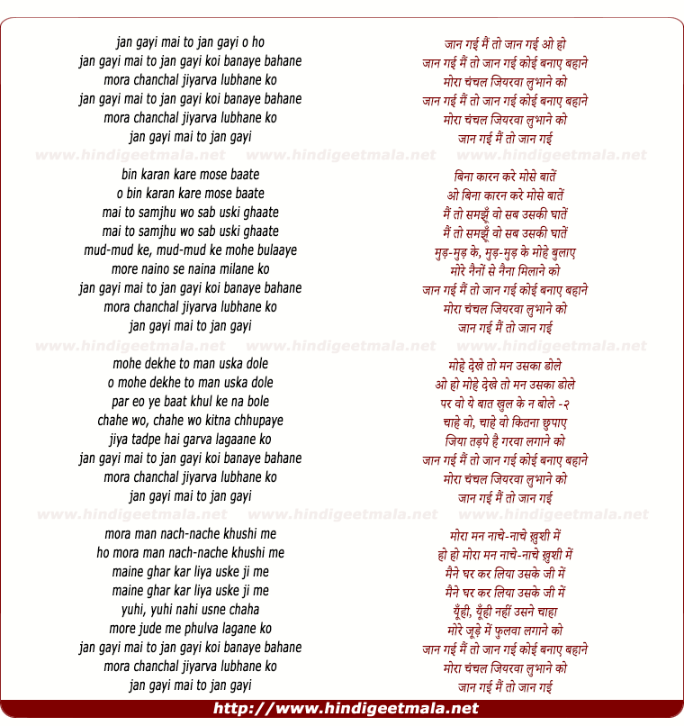 lyrics of song Jaan Gayi Mai To Jaan Gayi
