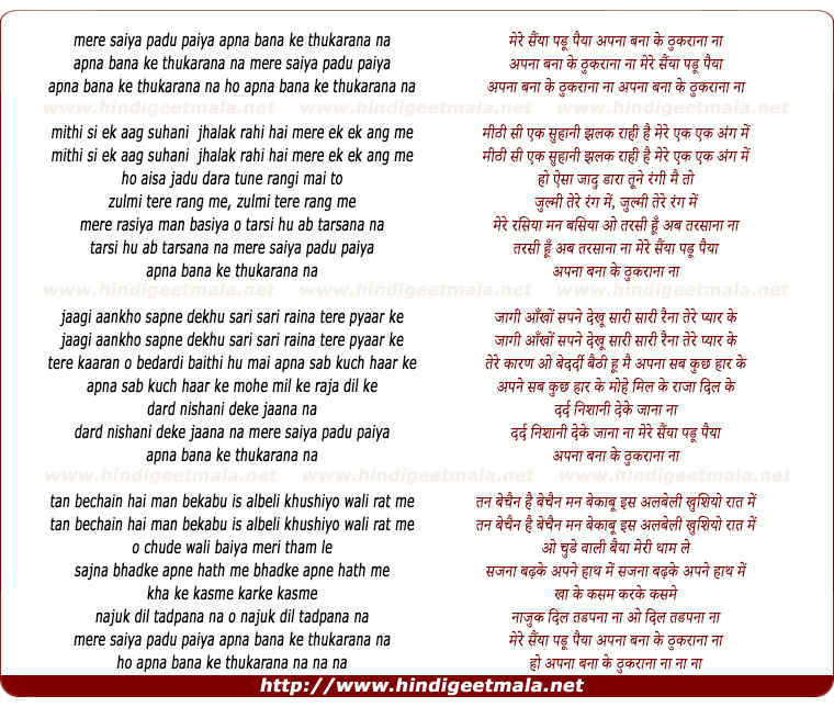 lyrics of song More Saiyya Padu Paiya