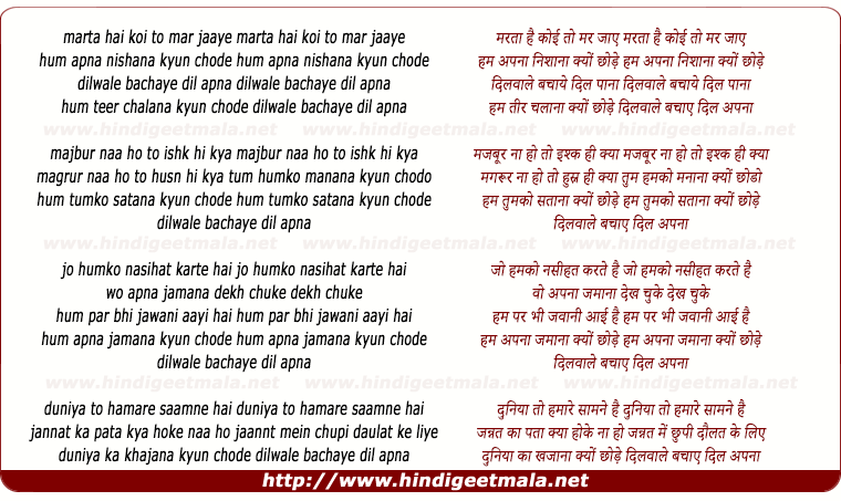 lyrics of song Marta Hai Koi To Mar Jaaye