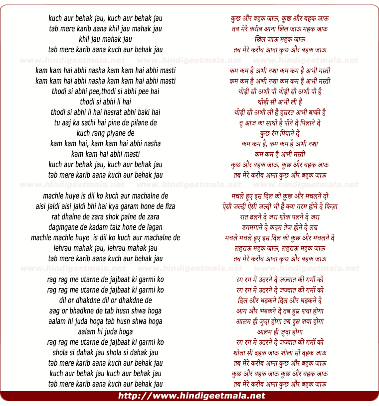 lyrics of song Kuch Aur Behak Jaau