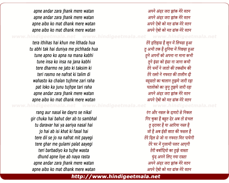 lyrics of song Apne Andar Zara Jhank Mere Watan
