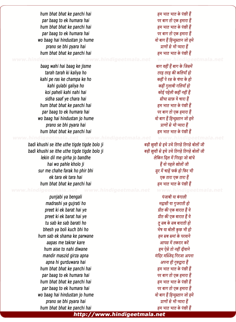 lyrics of song Hum Bhant Bhant Ke Panchi Hai