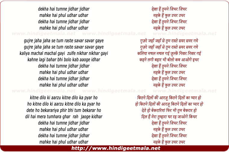 lyrics of song Dekha Hai Tumne Jidhar Jidhar
