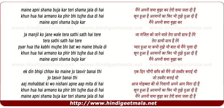 lyrics of song Maine Apni Shama Bujha Kar Teri Shama Jala Di