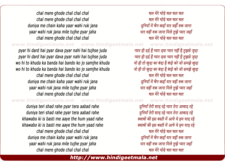 lyrics of song Chal Mere Ghode Chal Chal