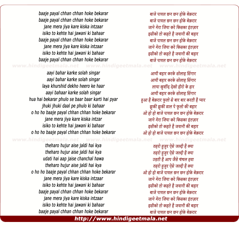lyrics of song Baje Payal Chhun Chhun