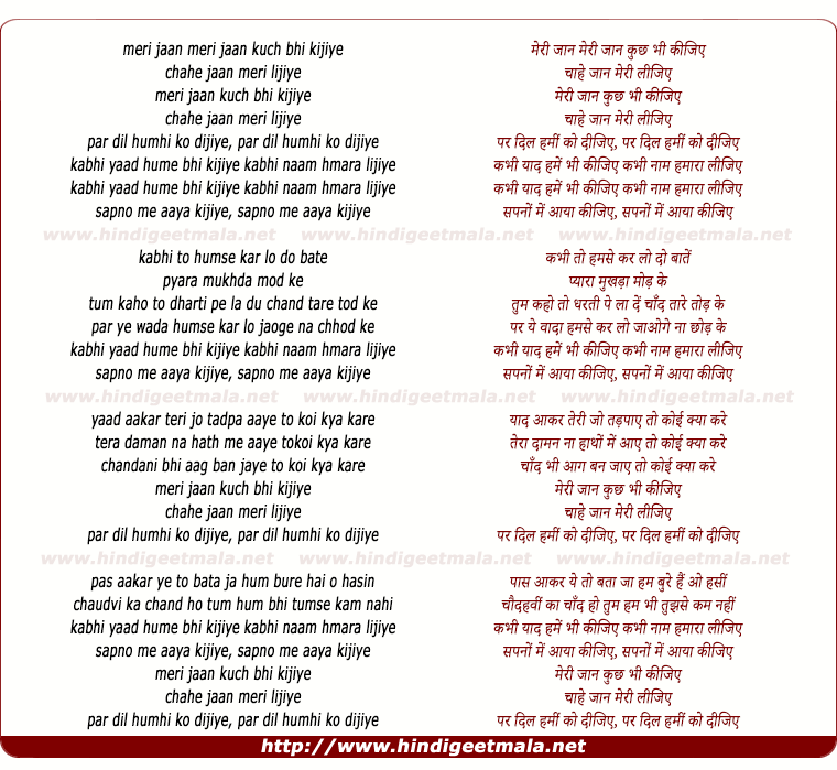 lyrics of song Meri Jaan Kuchh Bhi Kijiye