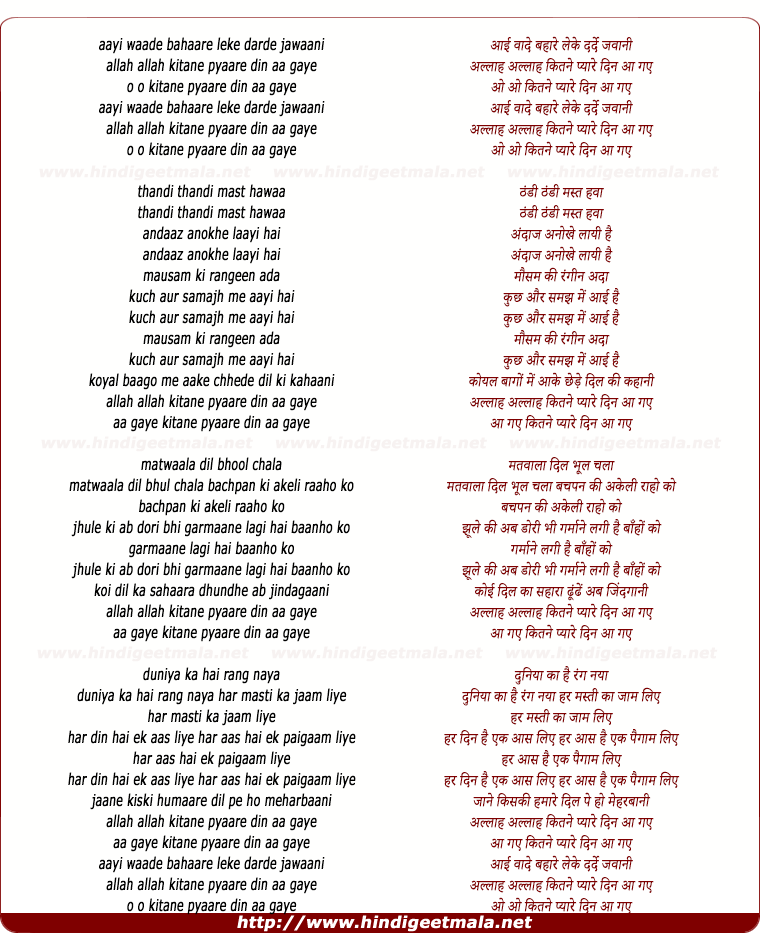 lyrics of song Aayi Waade Bahaare Le Ke