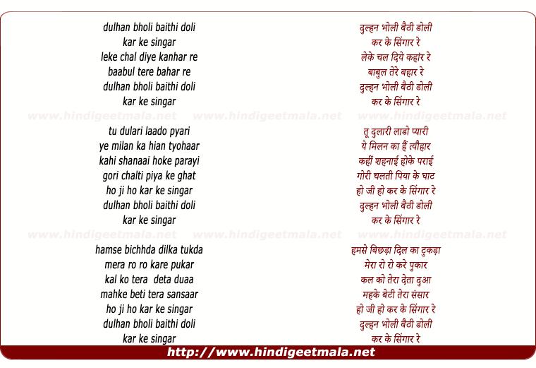 lyrics of song Dulhun Bholi Baithi Doli Kar Ke Singar Re