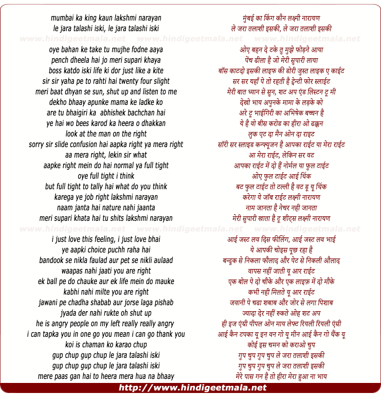 lyrics of song Lakshmi Narayan