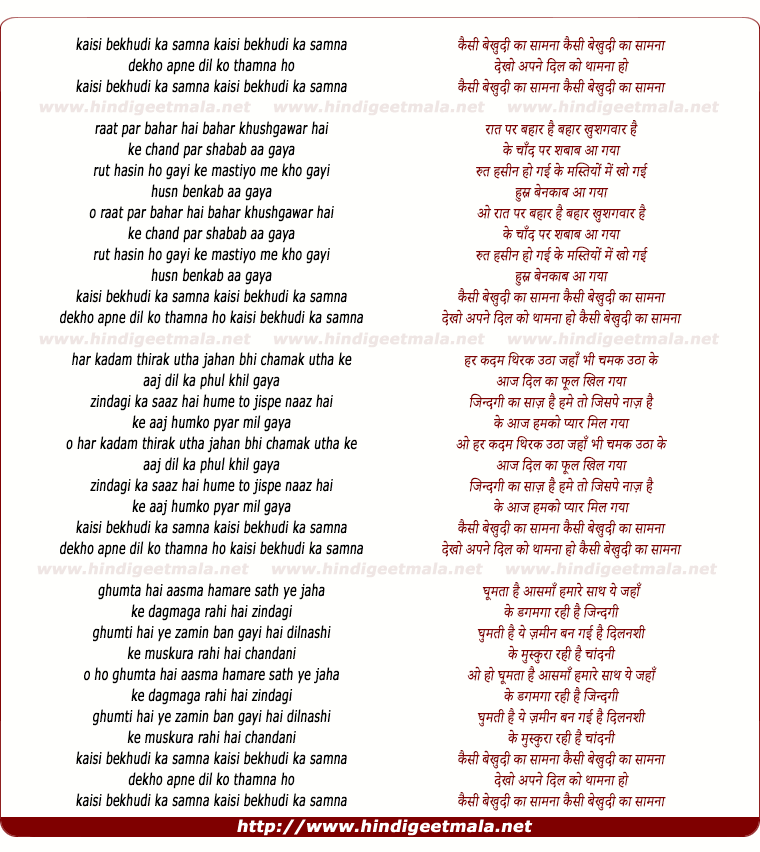 lyrics of song Kaisi Bhekhudi Ka Samna
