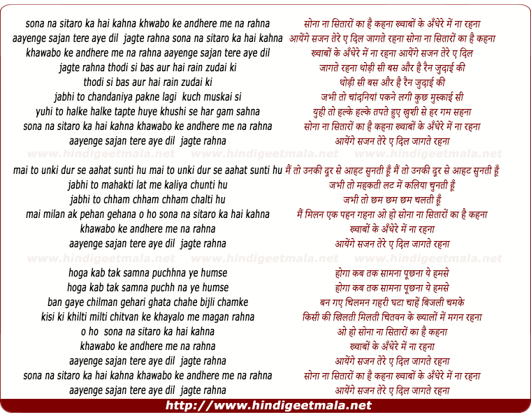 lyrics of song Sona Na Sitaro Ka Hai Kehna