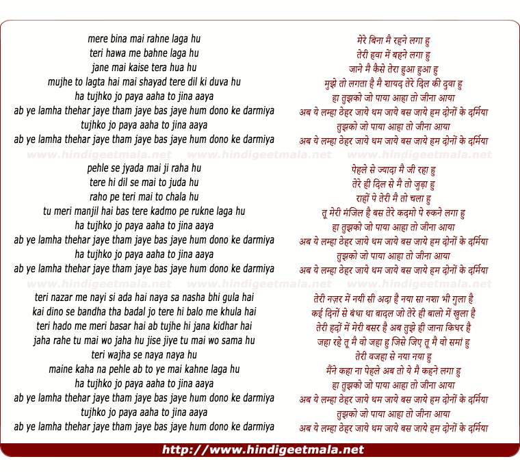 lyrics of song Mere Bina (Unplugged)