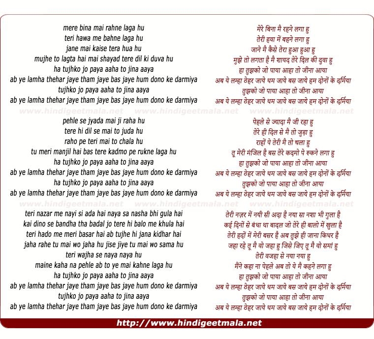 lyrics of song Mere Bina (Unplugged)