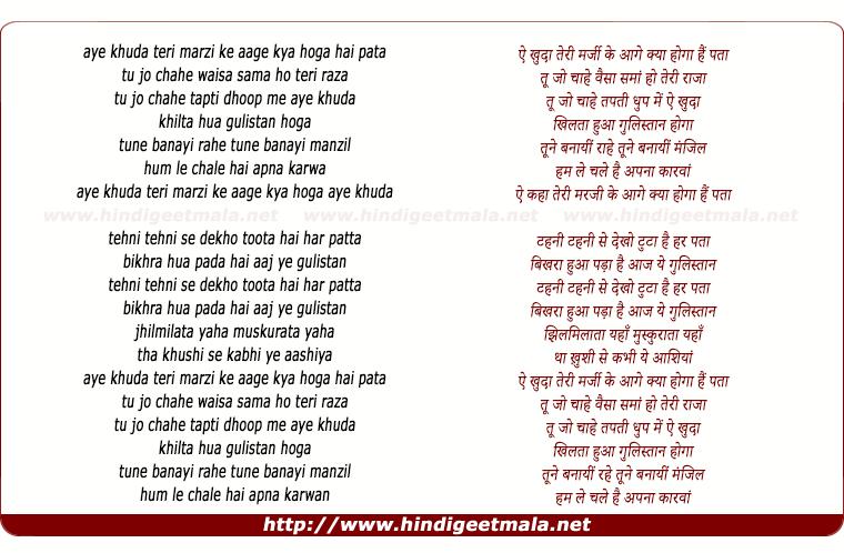 lyrics of song Ae Khuda Teri Marzi Ke Aage Kya Hoga Remix