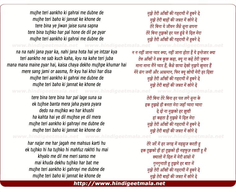 lyrics of song Mujhe Teri (Remix)