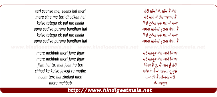 lyrics of song Mere Mahbub Mere Jaane Jigar (Sad Song )