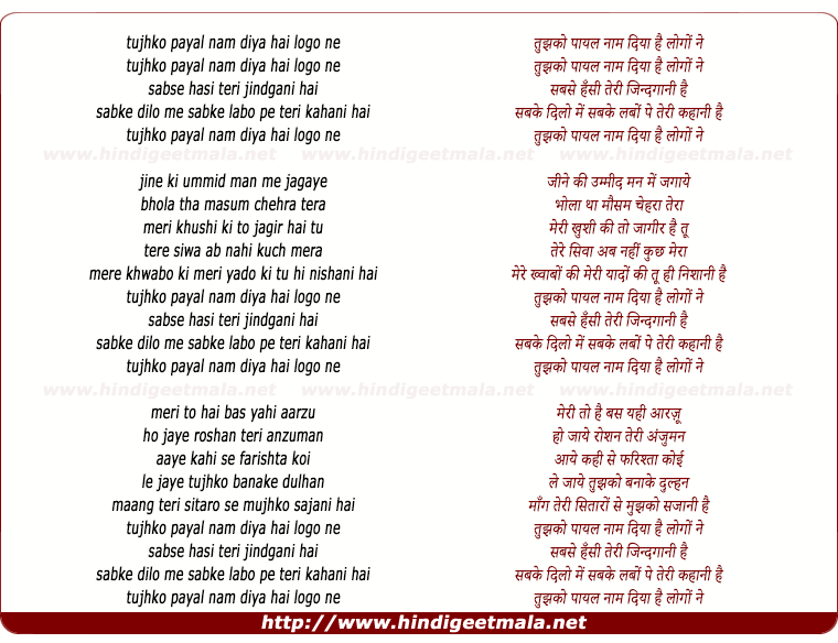 lyrics of song Tujhko Payal Naam Diya Hai