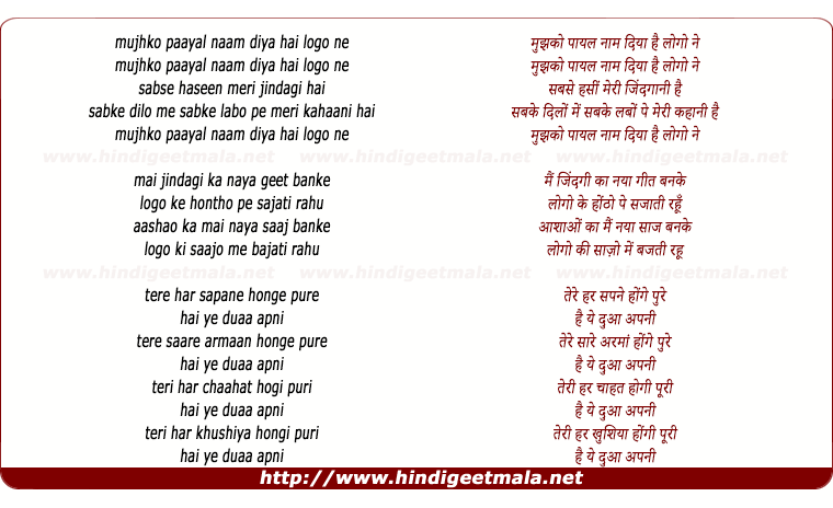 lyrics of song Mujhko Payal Naam Diya