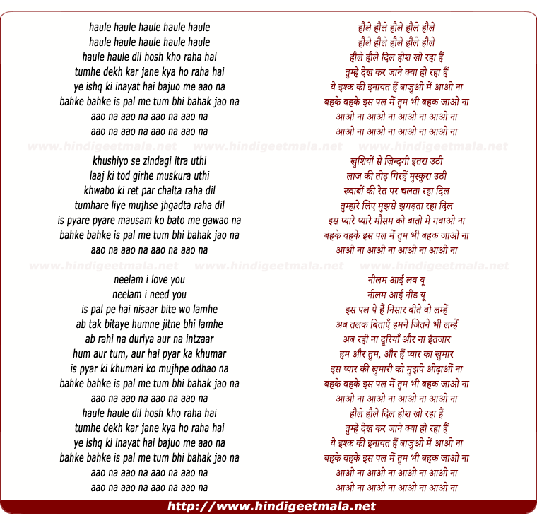 lyrics of song Aaona Aaona