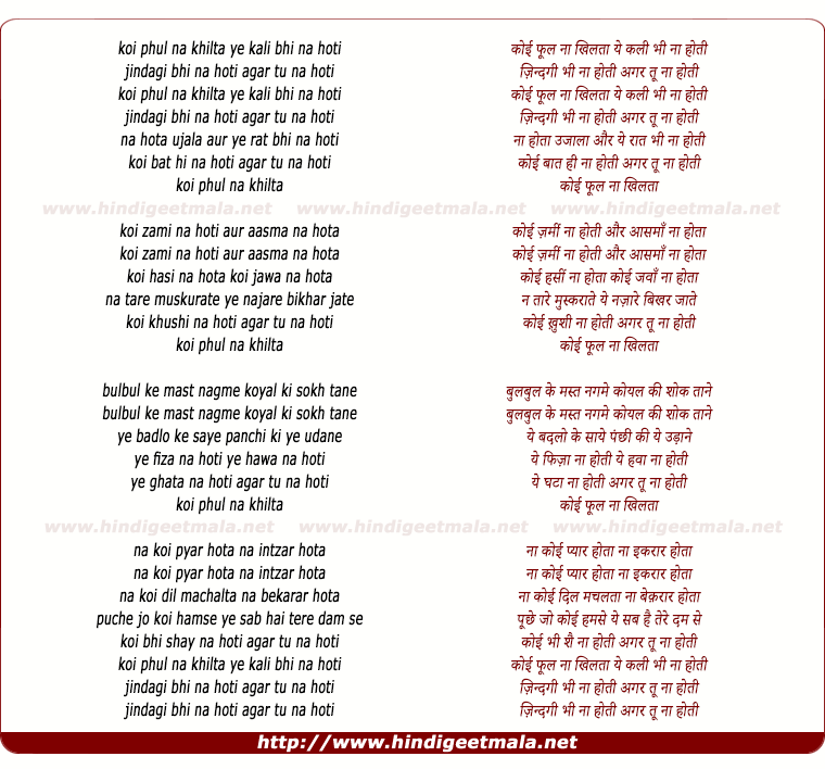 lyrics of song Koi Phool Na Khilta Ye Kali Bhi Na Hoti