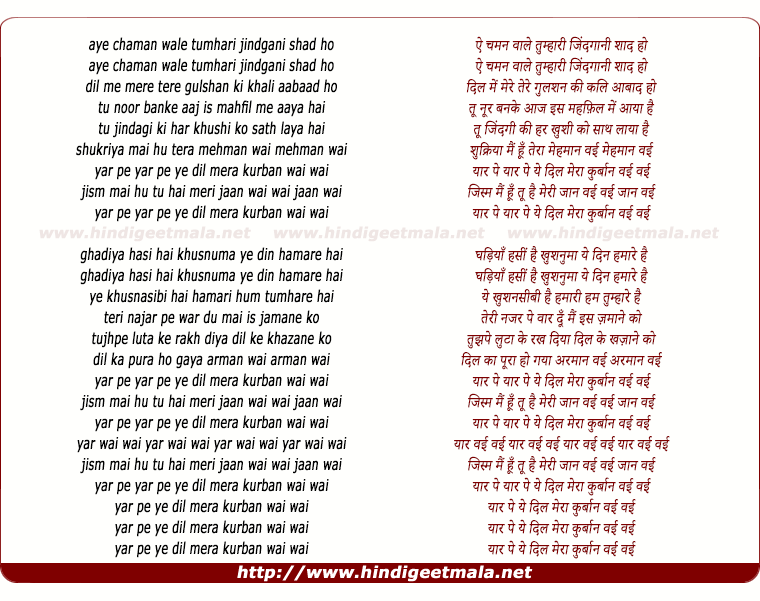 lyrics of song Yaar Pe Hai Dil Mera Kurbaan