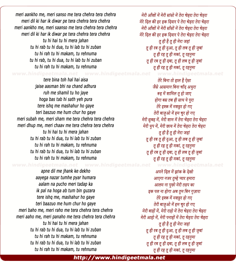 lyrics of song Tu Hi Rab Tu Hi Dua (Reprise)