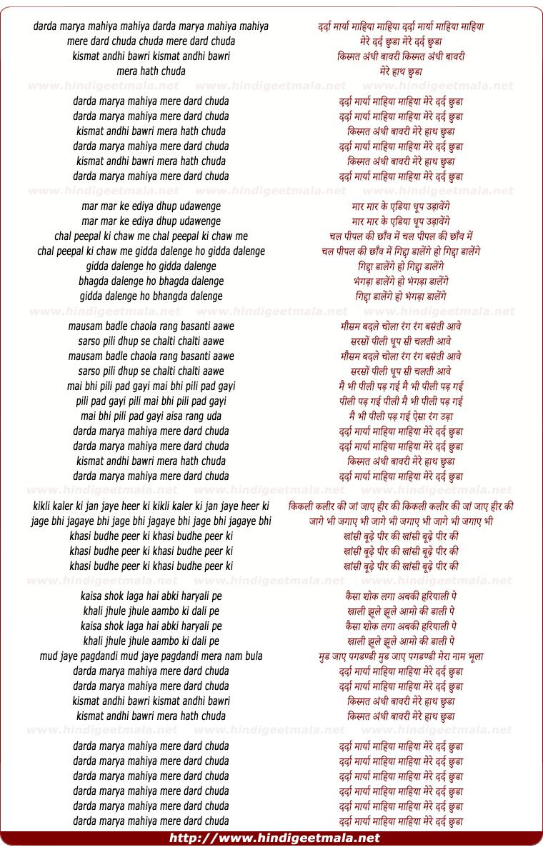 lyrics of song Darda Marya Mahiya