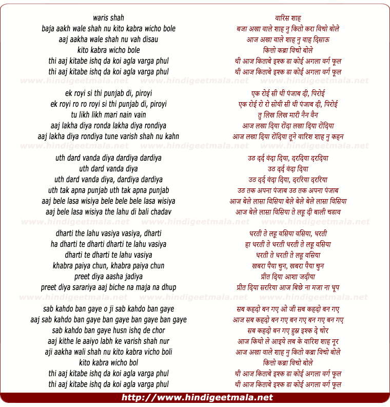 lyrics of song Waris Shah Nu