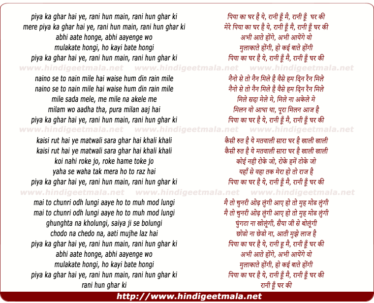 lyrics of song Piya Ka Ghar Hai Ye
