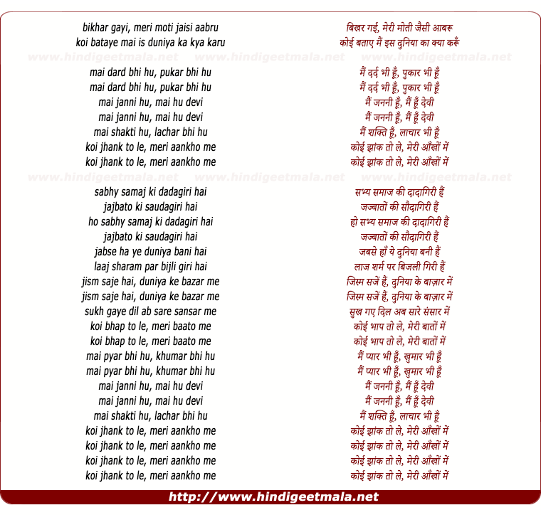 lyrics of song Bikhar Gayi Meri Moti Jaisi Aabru (Female)