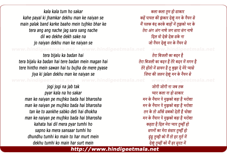 lyrics of song Kala Kala Ho Tum Sakar