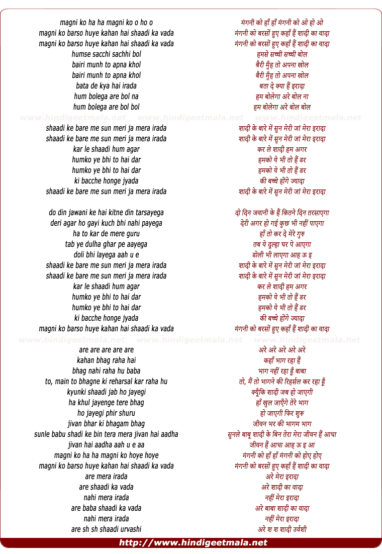 lyrics of song Mangni Ko Barso Hue