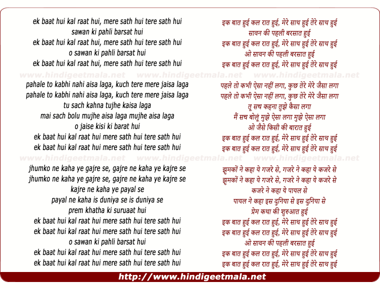 lyrics of song Ek Baat Hui Kal Rat Hui