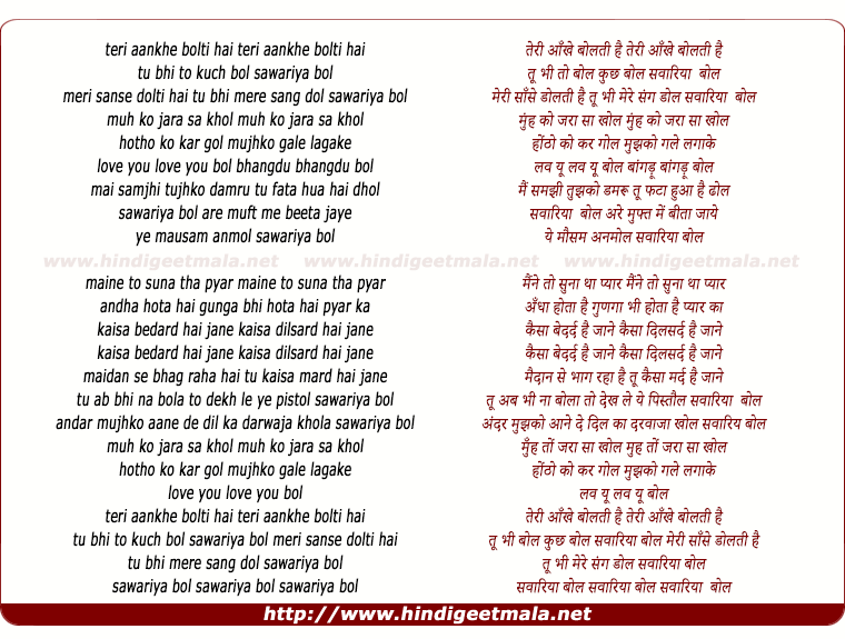 lyrics of song Teri Aankhe Bolti Hai To Bhi To Kuch