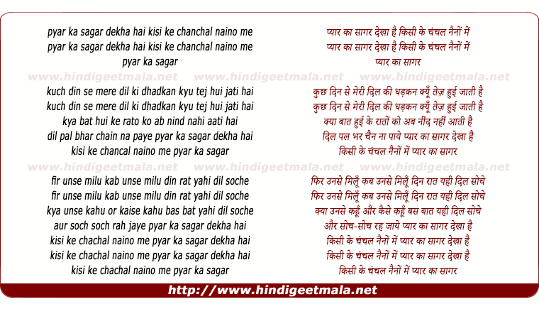 lyrics of song Pyar Ka Sagar Dekha Hai