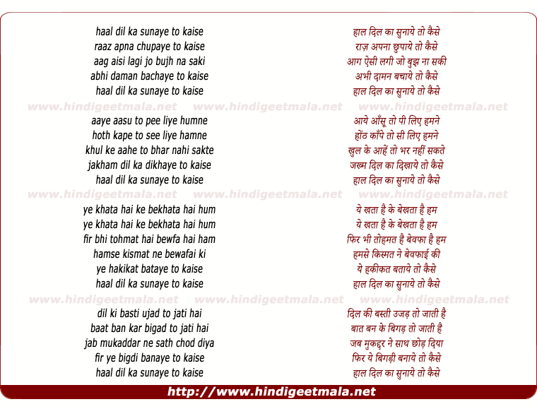 lyrics of song Haal Dil Ka Sunaye To Kaise