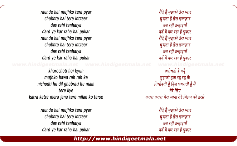 lyrics of song Raunde Hai Mujhako Tera Pyaar