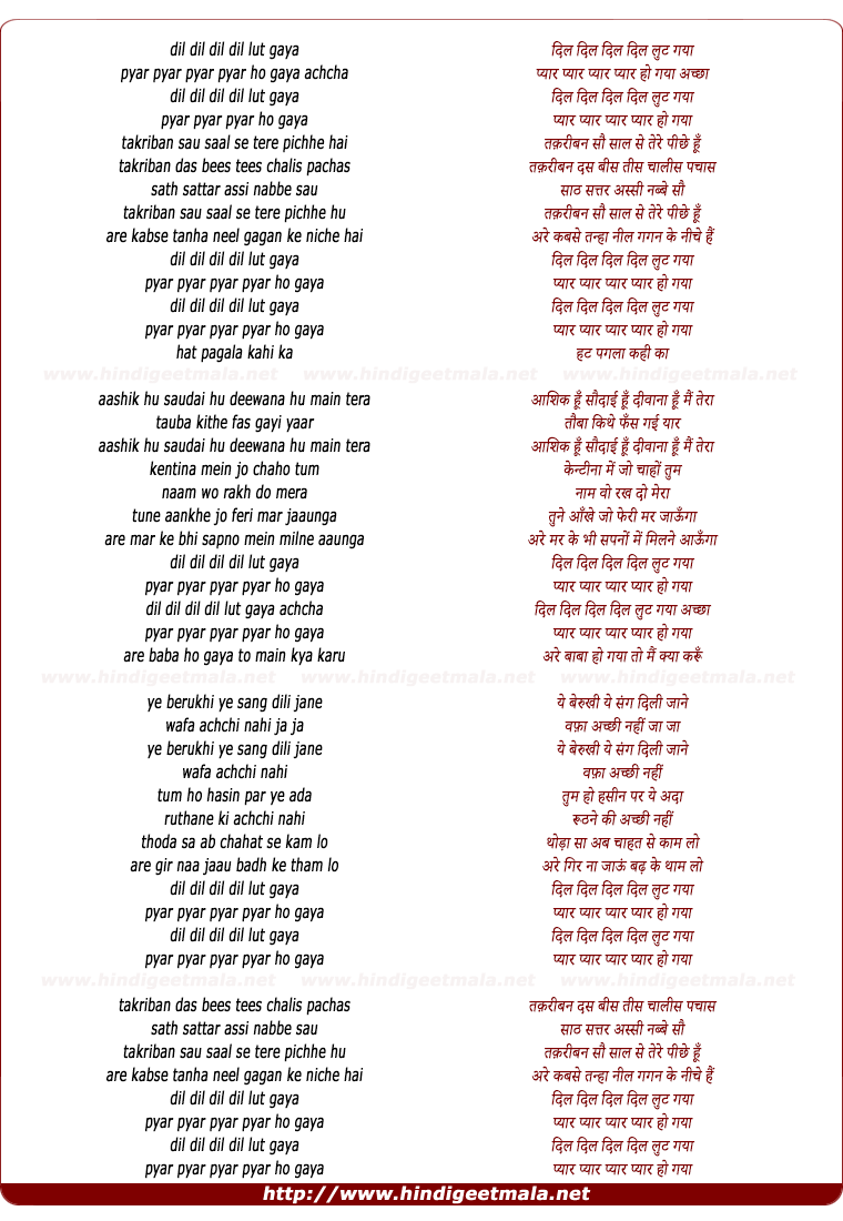 lyrics of song Dil Dil Dill