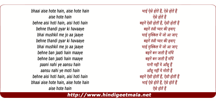 lyrics of song Behne Hasti Hai To (Sad)