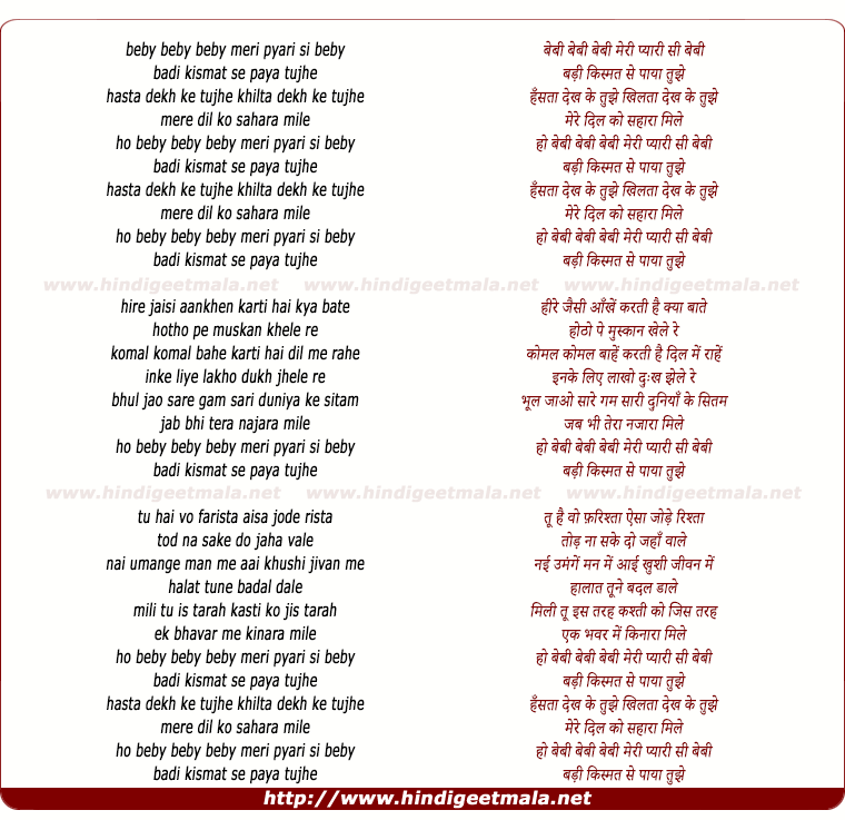 lyrics of song Meri Pyaari Baby