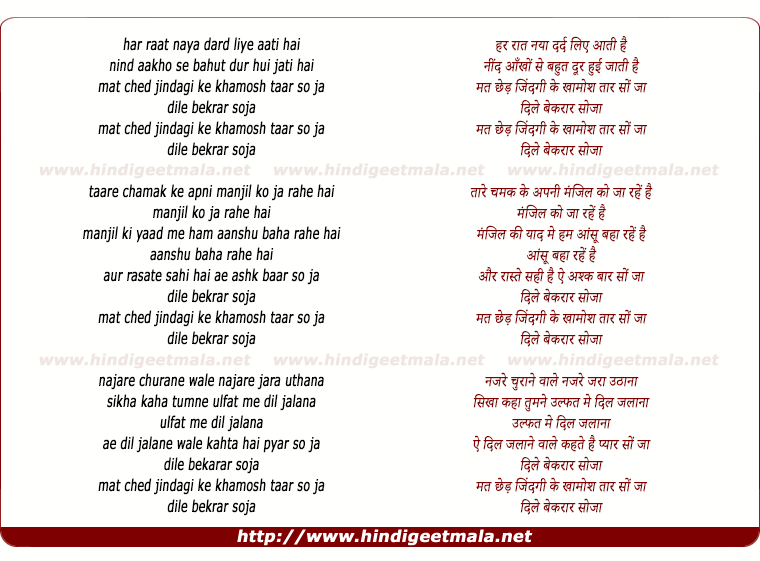 lyrics of song Dile Beqaraar So Ja (Har Nayi Raat Naya Dard)