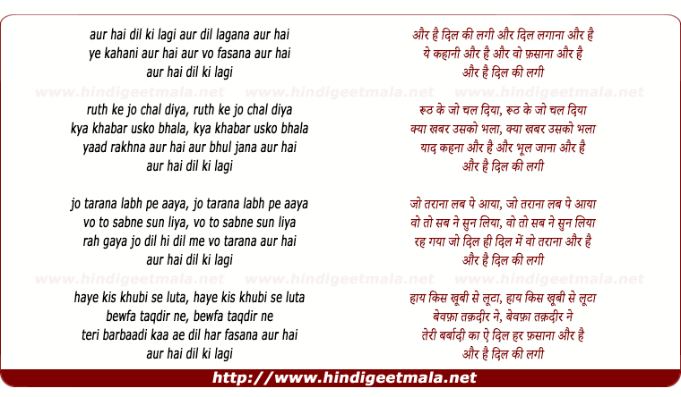 lyrics of song Aur Hai Dil Ki Lagi Aur Dil Lagana Aur Hai