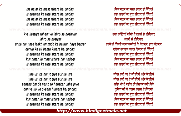 lyrics of song Kiski Nazar Ka Mast Ishara Hai Zindagi