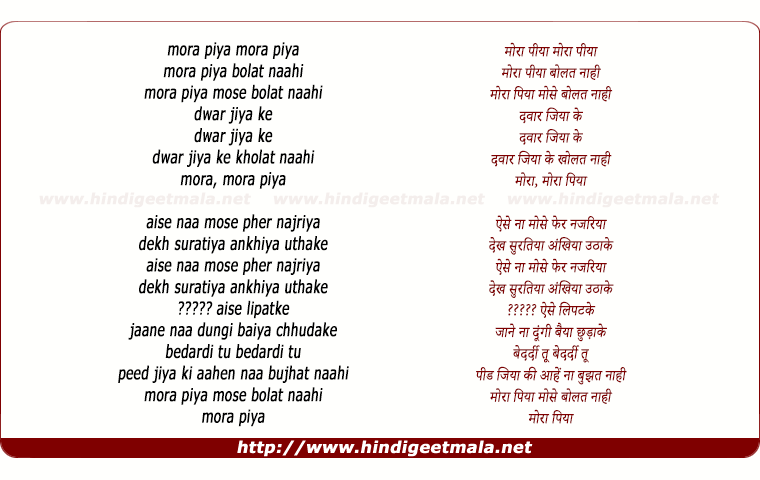 lyrics of song Mora Piya Mose Bolat Nahi (Remix)